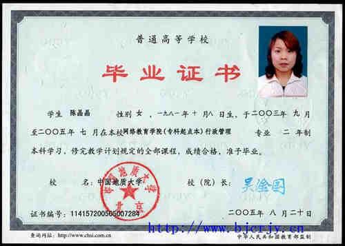 北京专升本-地址大学毕业证样本