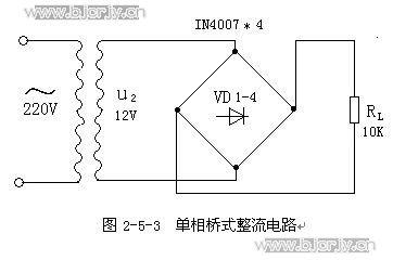 单相半波整流电容滤波电路如图2-5-4所示