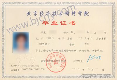 湖南中专毕业证照片